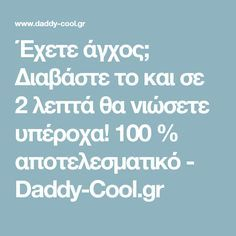 Έχετε άγχος; Διαβάστε το και σε 2 λεπτά θα νιώσετε υπέροχα! 100 % αποτελεσματικό - Daddy-Cool.gr