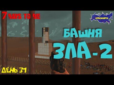 7 Days to Die (alpha) ►Башня ЗЛА-2. Стройка и крафт во все поля. Красноярск