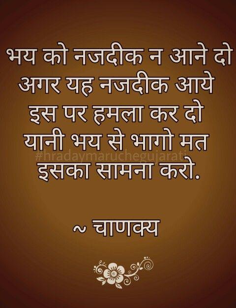 Hindi chanakya niti