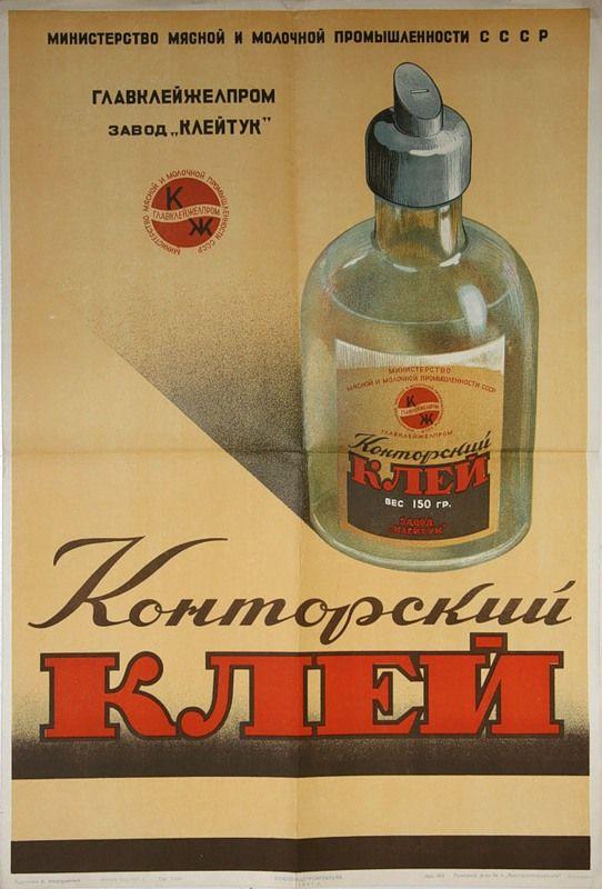 1951. Художник Н. Мацедонский Clerical glue. Artist N. Matsedonskay
