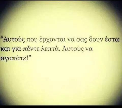 #autous #na #agapateee