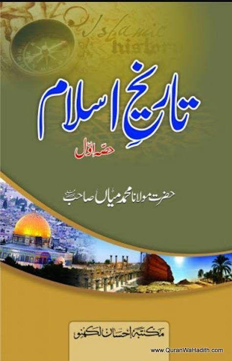 Tareekh E Islam In Hindi Pdf