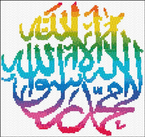 Cross Stitch | Shahada xstitch Chart | Design
