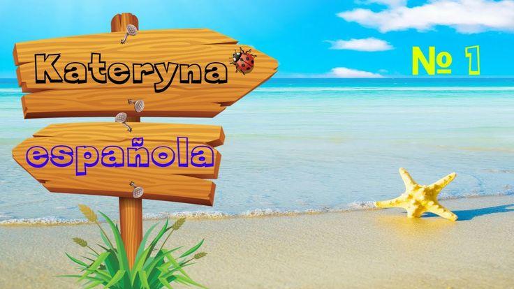 Уроки испанского языка Kateryna española для детей вступление