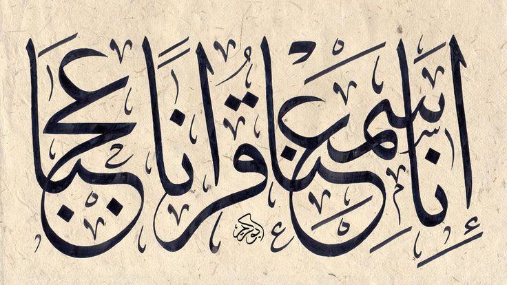 Holy quran..Sûrat Al-Jinn we have heard a wonderful Recitation (this Qur'ân)!