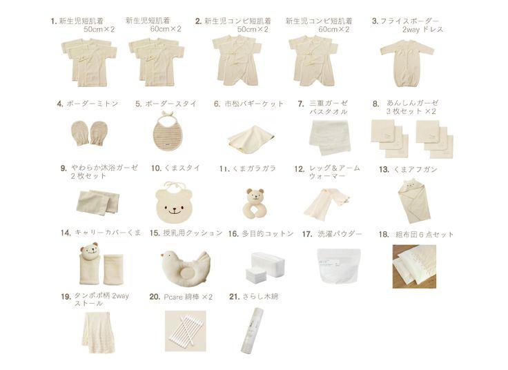 出産準備品 29点セット(組布団入り)