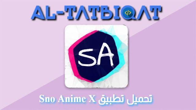 تحميل تطبيق Sno Anime X لمشاهدة وتحميل الانمي مجانا Https Bit Ly 3gjobfr Anime Gaming Logos Logos