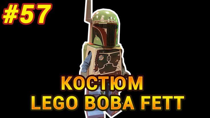 Лего костюм Boba Fett