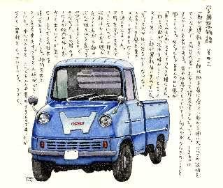 132.jpg - イラストレーター大崎吉之の絵 | LOVELOG Yoshiyuki