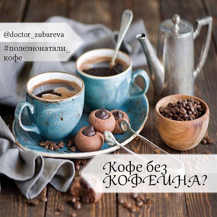 ☕️Кофе без кофеина, как сливочное масло без сливок, как Том без Джерри, как Санта без Барбары.☕️Панацея для человечества? Или очередной заменитель? Ну давайте, как всегда, думать логически.  Начнём с обычного кофе. ☕️Ну, во-первых, вред кофеина изрядно утрирован. Конечно, если пить кофе ведрами, то и вред для сердечка, и для сосудов, и беременным нельзя и так далее. Ну мы ведь с вами, люди адекватные. В статье про кофе, которую можно прочесть по тэгу #полезнонатали_кофе , я подробно описала…