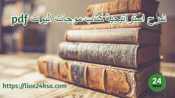 كتاب موجات اليوت Pdf مترجم بالعربي شرح استراتيجية اليوت للمبتدئين