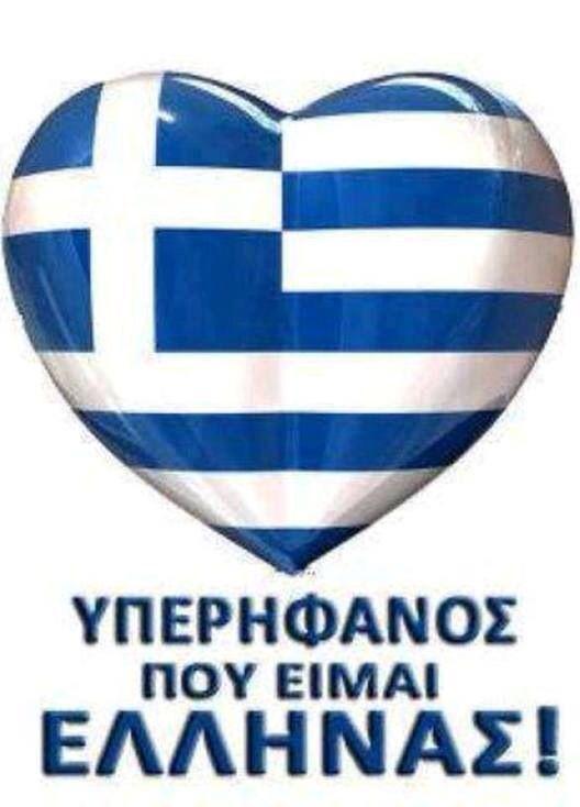 #Greece #greekpride #greeklove #greek #blueandwhite #ellas #ellada #hellas #Ελλάδα #Ελλάς #Teamgreece #lovegreece