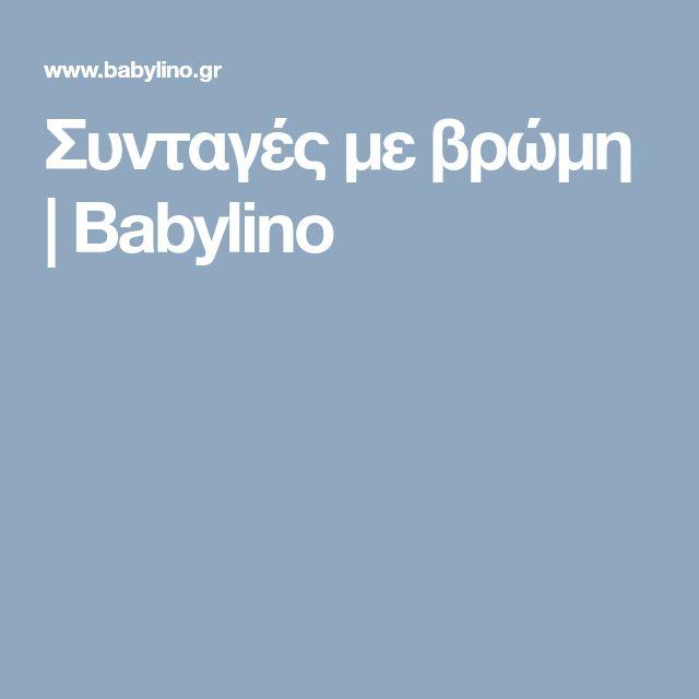 Συνταγές με βρώμη | Babylino