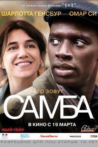 Самба / Samba (2014) | Смотреть онлайн | Kinow.TV