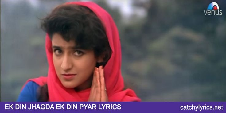 Ek Din Jhagda Ek Din Pyar Lyrics: One of the lovely old romantic couples fight song lyrics from the movie Platform that is sung by [Read More...]