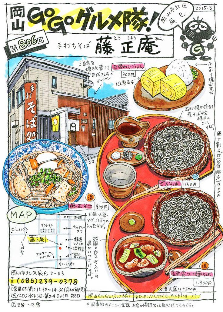 teuchi-soba  okayama japan 岡山市北区 手打ち蕎麦・藤正庵