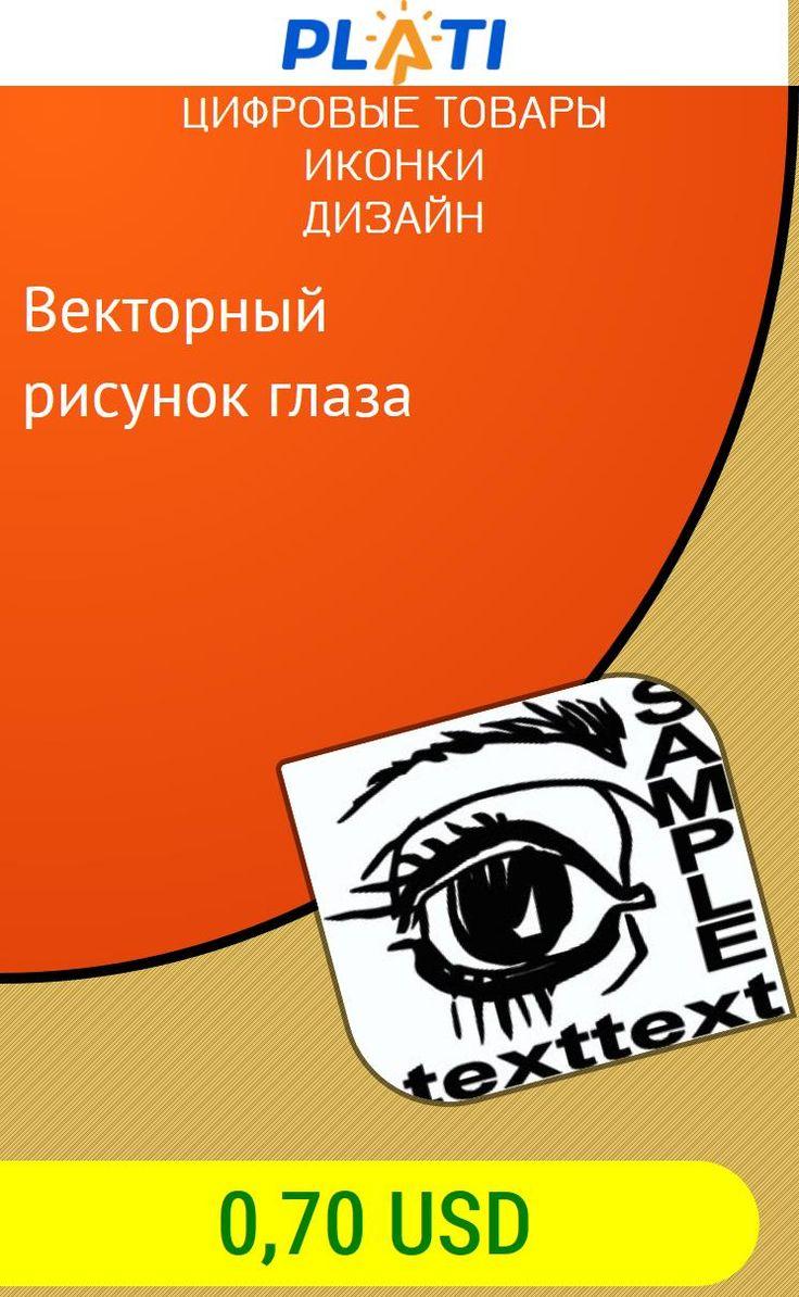 Векторный рисунок глаза Цифровые товары Иконки Дизайн