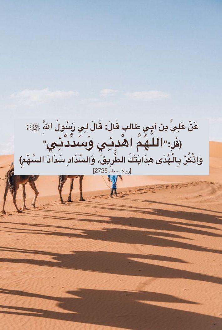 اللهم اهدني وسددني Quran Quotes Islamic Quotes Quran Reminder Quotes