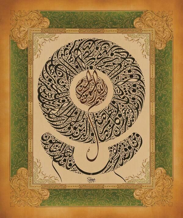 very beautiful #arabic #calligraphy #typography