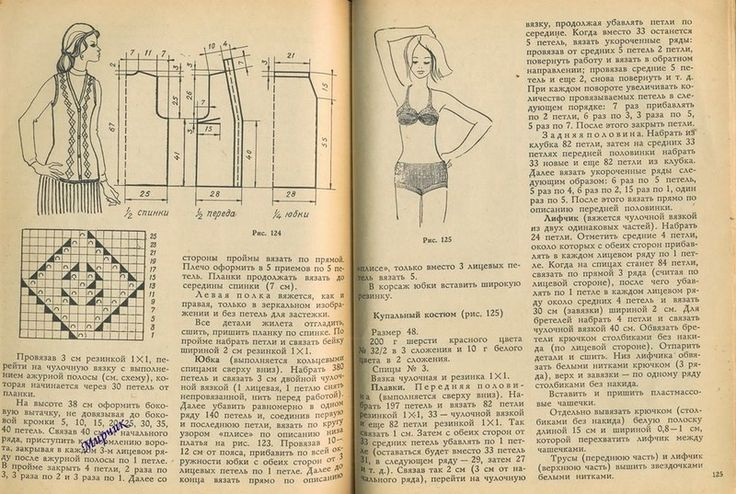 Carte: Tehnologie 1973 croșetare - tricot de rețea - CREATIVE MAINI - Publisher - vergele