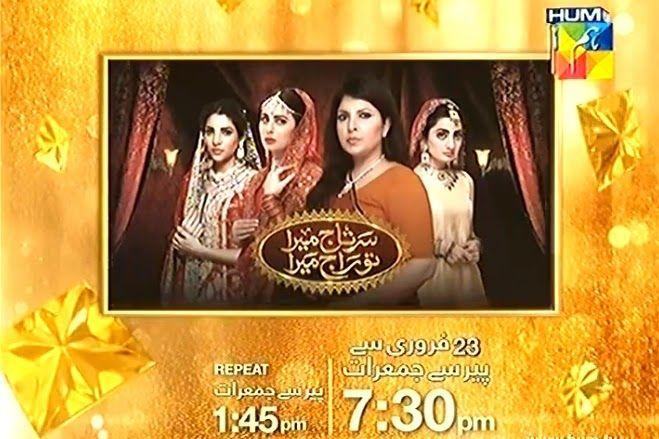 OST Sartaj Mera Tu Raaj Mera Title Song Lyrics - HUM TV   http://www.showdesk.info/2015/02/ost-sartaj-mera-tu-raaj-mera-title-song-lyrics.html