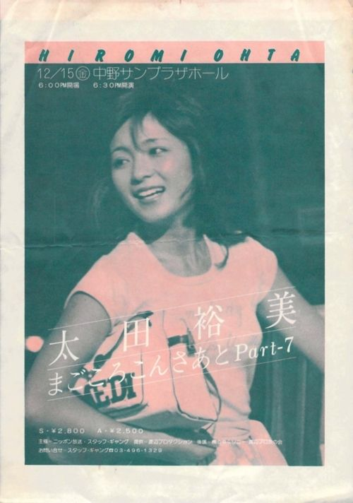 Hiromi Ohta 1978 / A collection of visual research   surveying the history of graphic   design in Japan.