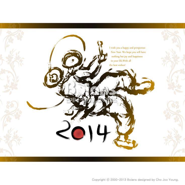 힘차게 도약하는 사물놀이 캘리그라피 연하장. 신년 카드 디자인 시리즈 (CARD010096) Korea dance samulnori vigorously to jump calligraphy greeting cards. New Year Card Design Series. Copyrightⓒ2000-2013 Boians.com designed by Cho Joo Young.