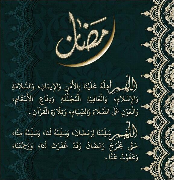 اللهم أهله علينا بالأمن والإيمان رمضان كريم Ramadan Quotes Happy Ramadan Mubarak Ramadan
