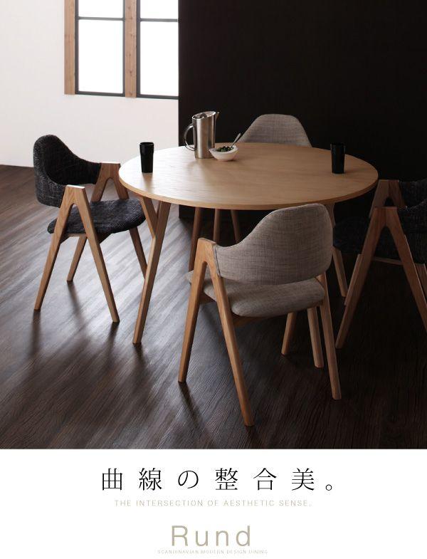 ルント [Rund] 120cm円形テーブル&デザイナーズチェア、オシャレなカフェスタイル北欧ダイニングテーブルセット 最安値 送料無料
