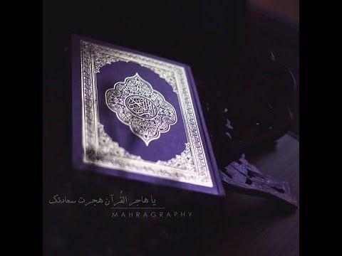 """Sourate-1. Al-Fatiha (Prologue ou L'ouverture)✿⊱╮Coran réciter en Franca...   Abu Hurayrah (radhiallahu'anhu) a dit : j'ai entendu le Prophète (sallallahu'alayhi wa sallam) dire : « Allah (subhanahu wa ta'ala) a dit :  """"J'ai séparé la 'prière' entre Moi et Mon serviteur en deux parties, et Mon serviteur recevra ce qu'il a demandé. Lorsque le serviteur dit : « [Al-hamdulillahi rabbi l'alamin] / Louange à Allah, Seigneur des Mondes. » Allah (subhanahu wa ta'ala) dit : Mon serviteur M'a loué…"""