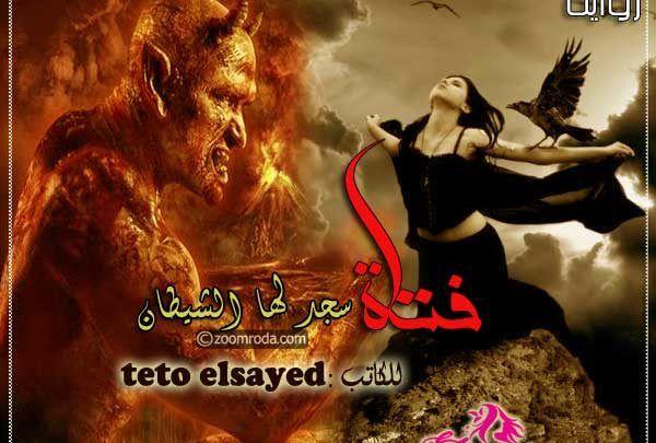 رواية فتاة سجد لها الشيطان Movie Posters Movies Poster
