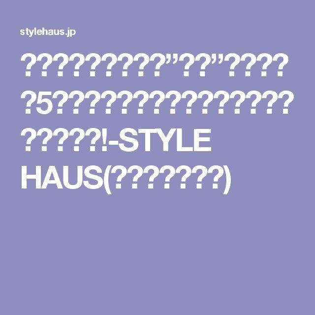 """「トレンチコート」""""最旬""""着こなし「5大テクニック」でもっとキレイにカッコよく!-STYLE HAUS(スタイルハウス)"""
