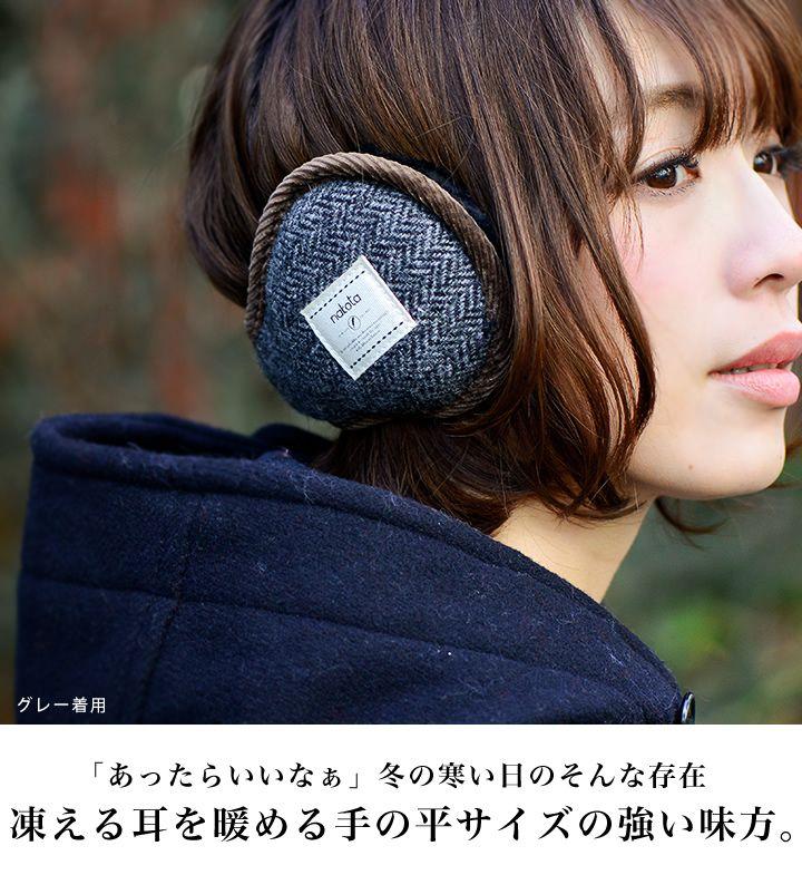 Nakota×MOON(ナコタ×ムーン)EARMUFFイヤーマフイヤーウォーマー耳あて耳当て凍える耳を暖める手の平サイズ強い味方。通勤自転車防寒折りたたみコンパクトコラボファーメンズレディース
