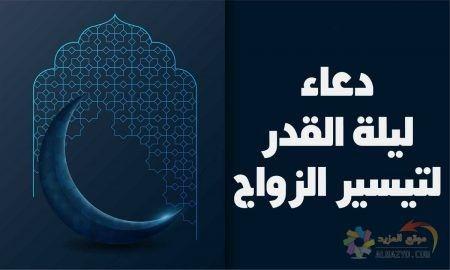 قيام ليلة القدر يكون بالصلاة ركعتين ركعتين قدر الاستطاعة ليلة القدر Letters Symbols