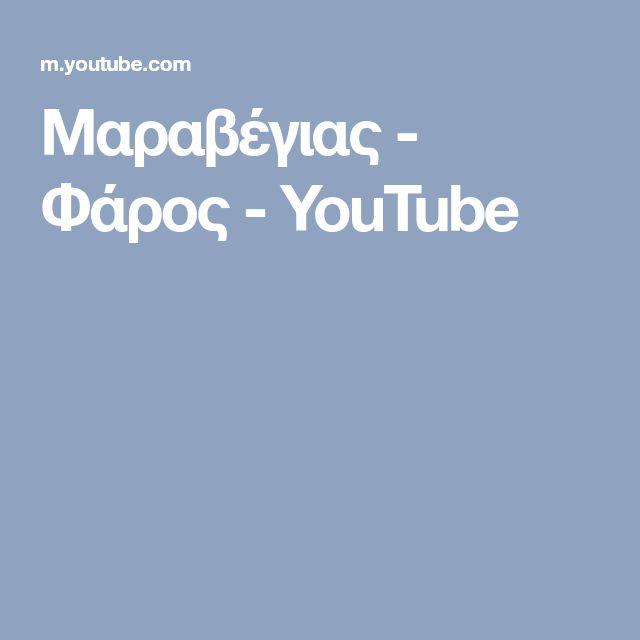 Μαραβέγιας - Φάρος - YouTube