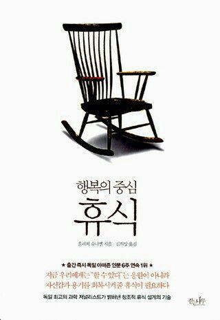 [행복의중심 휴식] - Oct 1st week