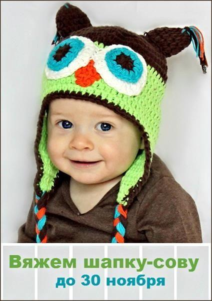 Детская шапка с совой