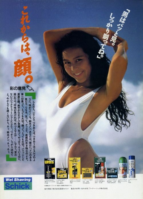 杉本彩 ☆Aya Sugimoto in Schick (for men) ad. 80's, Japan.