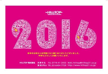 HILLTOP New Year's card of 2016 #pink 2016年度のHILLTOPの年賀状です!