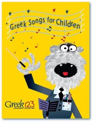 Greek Songs for Children , http://www.amazon.com/dp/B004YR4RF4/ref=cm_sw_r_pi_dp_GgOTqb0MD7V3F