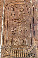 Cartouche portant le nom de Darius Ier transcrit en hiéroglyphes, témoignage de l'adaptation des rois perses aux traditions des provinces de l'empire, temple d'Hibis de l'oasis de Kharga.
