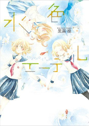Amazon.co.jp: 水色エーテル (IDコミックス 百合姫コミックス): 黒霧 操: 本
