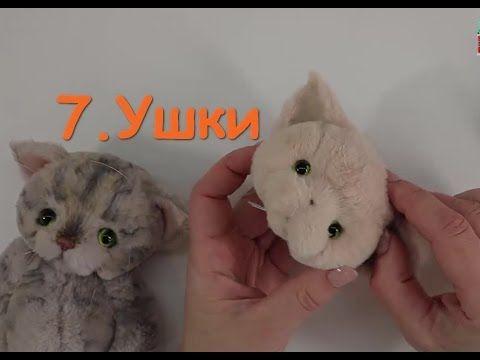 7. Делаем ушки для котенка Тедди. Новые технологии! - YouTube