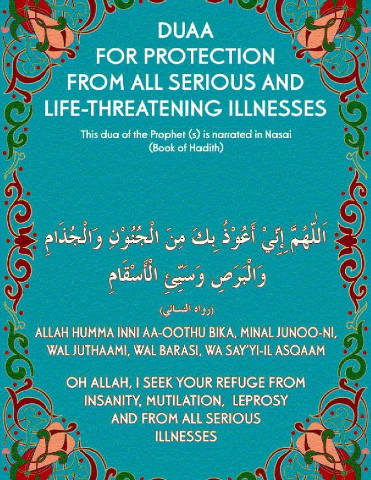 Dua to prevent from serious illness