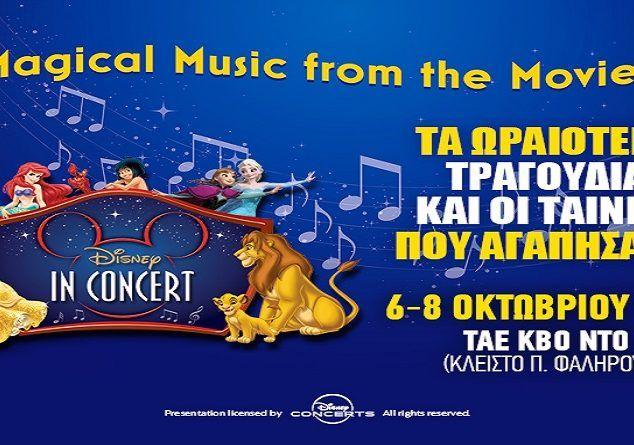 Disney in concert: Mια γιορτή μουσικής και κινηματογράφου.