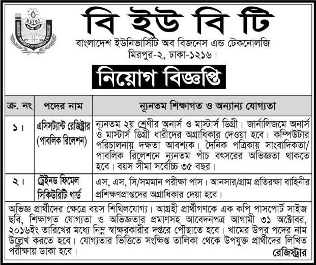 Bangladesh University of Business and Technology Job Circular