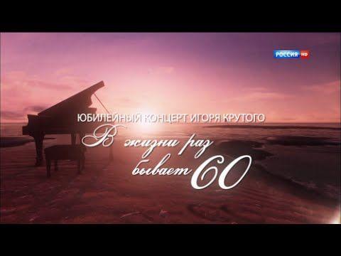 """https://www.youtube.com/watch?v=j6Dy7DLYO6c&list=RDj6Dy7DLYO6c#t=2371 Юбилейный концерт Игоря Крутого """"В жизни раз бывает 60"""". Часть 1"""