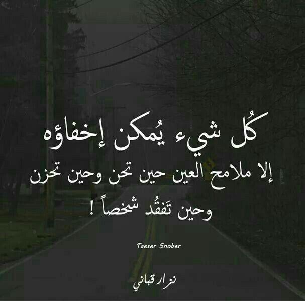 هنيئا لمن اشتاق لشخص فوجده فانا اشتقت لروح قد رحلت لا استطيع ايجادها Arabic Quotes Words Quotes Funny Arabic Quotes