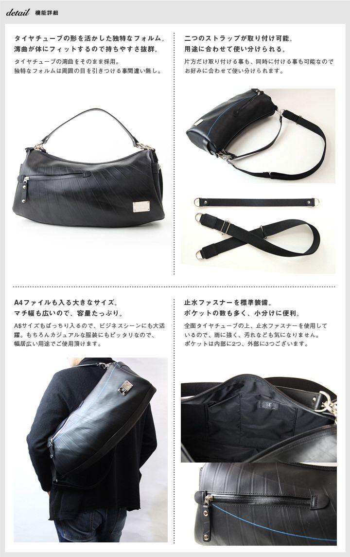 「メッセンジャーバッグ、ボディバッグのSEAL store」で取り扱う商品「2way ワンショルダーバッグ」の紹介・購入ページ。廃タイヤチューブをメイン素材としたメッセンジャーバッグ・メンズバッグの通販サイトです。