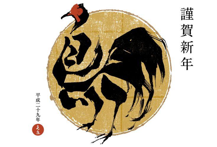 年賀状 2017 No.13: 鳥Calligraphy(横)